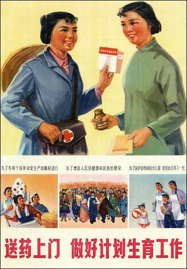 birth control, China, poster